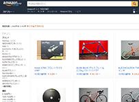 サイクルパラダイス amazon店