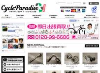 サイクルパラダイス ネット店